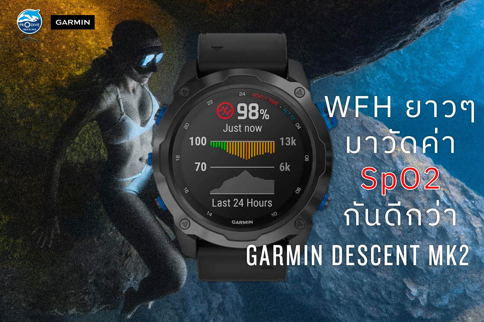 วัดค่าความเข้มข้นของ ออกซิเจนในเลือด (SpO2) ด้วย Garmin Descent Mk2 กันดีกว่า
