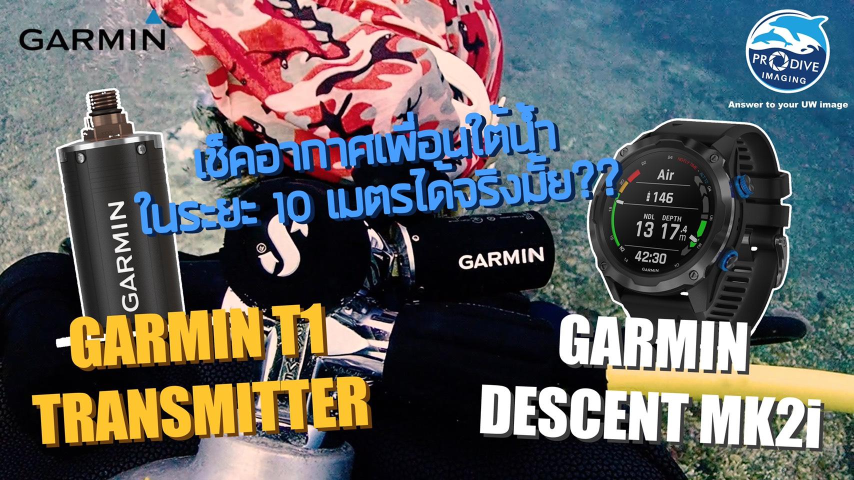 GARMIN Descent T1 Transmitter : รีวิวจริงใต้น้ำ ดูอากาศเพื่อนได้ใต้น้ำในระยะ 10M